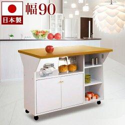 両バタフライ式 カウンターワゴン キッチン 台所 キャスター付 幅90cm キッチンカウンター