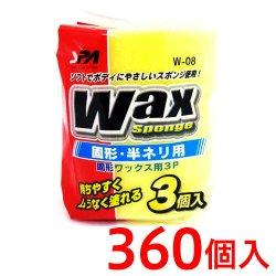 w-08-spa 固形・半ネリワックス用 3個入り×120パック