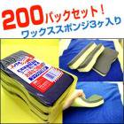 w-09-spa コート・ワックス用 3個入り×200パック