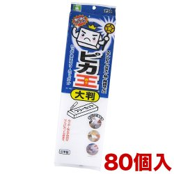 KE-033 ピカ王 レギュラー大判 1セット80個