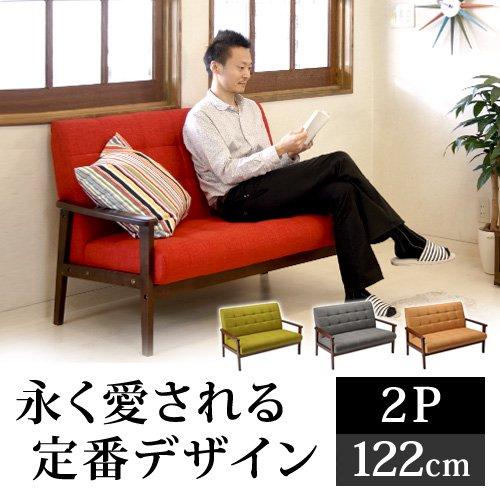 ファブリックソファ ソファー 天然木 肘付き 2人掛けソファー 【代金引換不可】
