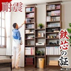 耐震 つっぱり書棚 奥深 幅45cm 奥行26cm つっぱり本棚 耐震本棚 防災 地震に強い 防災家具