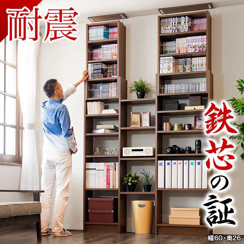 耐震 つっぱり書棚 奥深 幅60cm 奥行26cm つっぱり本棚 耐震本棚 防災 地震に強い 防災家具