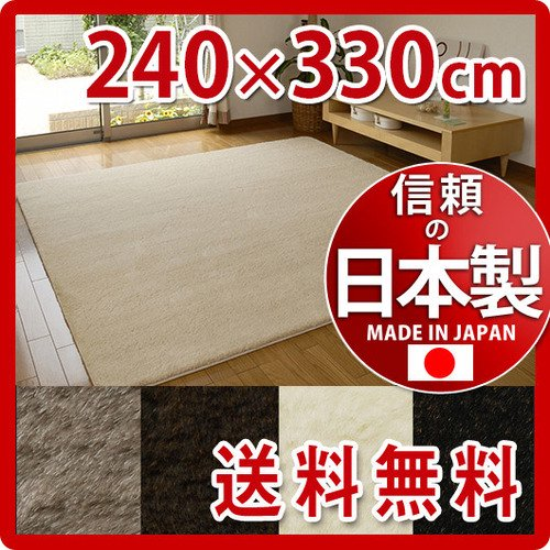ムーア 丸巻 カーペット 240×330 cm  絨毯 ラグ マット
