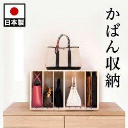 カバンハウス 桐 バッグ収納 ロータイプ 幅60cm バッグ 鞄ケース