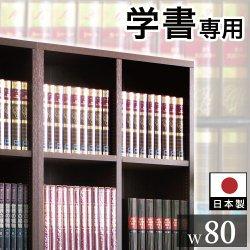 強化書棚 筋肉シェルフ 幅80cm 高さ180cm  国産本棚