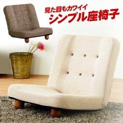 ソファ 1人掛け ブラウン/ベージュ 脚付き リクライニング 座椅子 スマート 座椅子 椅子 chair リラックスチェア フロア チェアー 座イス チェア