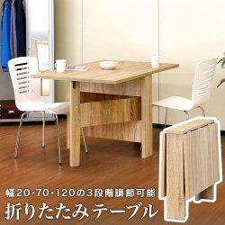 フォールディング ダイニングテーブル フィーカ 伸縮 伸縮式 伸張式 モダン リビングテーブル ダイニング家具 ダイニングテーブル テーブル ダイニング