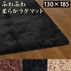 ラグマット 長方形 130×185cm カーペット ラグ マット ふわふわラグマット シャギーラグ ふわふわ ふんわり軽い ラビットファー風 ラグカーペット
