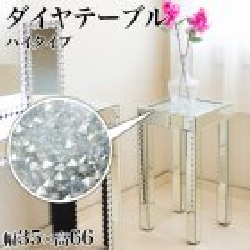 サイドテーブル ダイヤテーブル ハイタイプ 花台 ガラステーブル ミラーテーブル デスクサイドテーブル ベッドサイドテーブル ナイトテーブル ロイヤルモダンミラー モダン ミラー