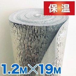 アルミシート 断熱 幅120 長さ20m 厚さ3mm ホットカーペット 厚手 電気カーペット 保温 アルミ保温シート 断熱シート 床 カーペット 2畳 3畳 4畳