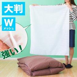 【メール便】洗濯ネット ランドリーネット 布団用 大判 角型 平型 110cm 90cm 白 ホワイト メッシュ ファスナー付き 毛布 こたつ布団 敷きパッド タオルケット ブラン