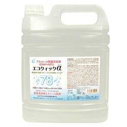 除菌 アルコール 5L エコクイック78 除菌液 ウイルス 感染対策 5リットル ボトル エタノール製剤 食品添加物 除菌用アルコール