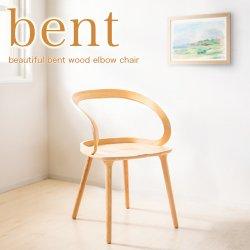 ダイニングチェア 北欧 曲木 チェア 天然木 デザインチェア リビング 木 おしゃれ 椅子