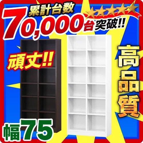 シンプル シェルフ 7518 幅75cm 高さ180cm 本棚 ブラウン/ホワイト