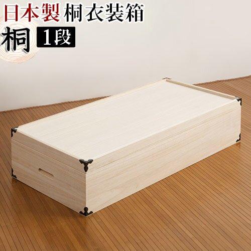 日本製 完成品 桐衣装箱 1段 高さ19 天然桐材使用 和風衣類収納