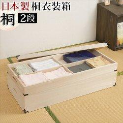 【代金引換不可】日本製 完成品 桐衣装箱 2段 天然桐材使用 和風衣類収納