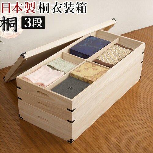 日本製 完成品 桐衣装箱 3段 天然桐材使用 和風衣類収納