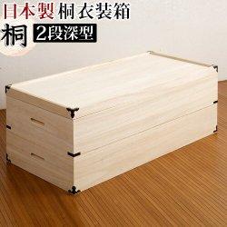 【代金引換不可】日本製 完成品 桐衣装箱 2段 深型 天然桐材使用 和風衣類収納