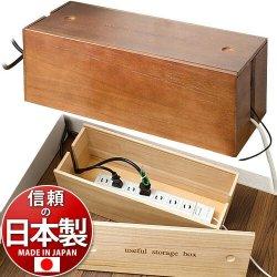 日本製 完成品 桐ケーブルボックス 桐材の特性を生かした