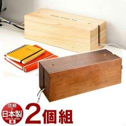 【代金引換不可】日本製 完成品 桐ケーブルボックス 2個セット 桐材の特性を生かした