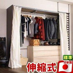 【代金引換不可】日本製 カーテン付伸縮ハンガー クローゼット 上棚無し 幅128〜205cm