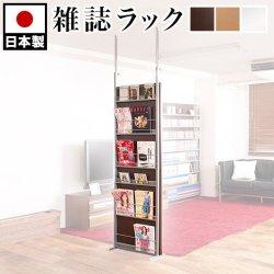 日本製 突っ張りマガジンラック マガジンパーテーション 幅60cm 薄型 省スペース 壁面収納