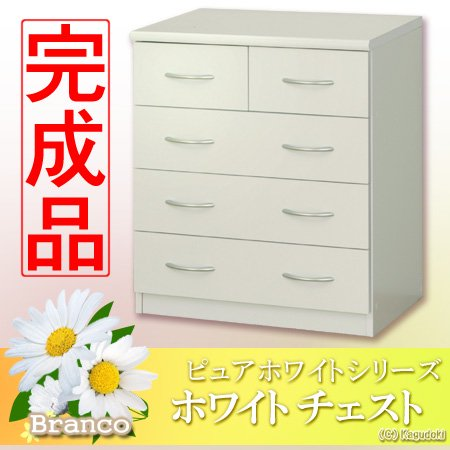 ◆組み立て配送◆ピュアホワイト [Branco(ブランコ)] チェスト たんす 幅60cm