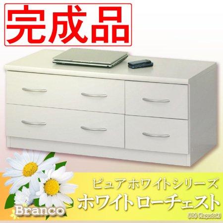 【代金引換不可】◆組み立て配送◆【完成品】ピュアホワイト [Branco(ブランコ)] ローチェスト 幅90cm