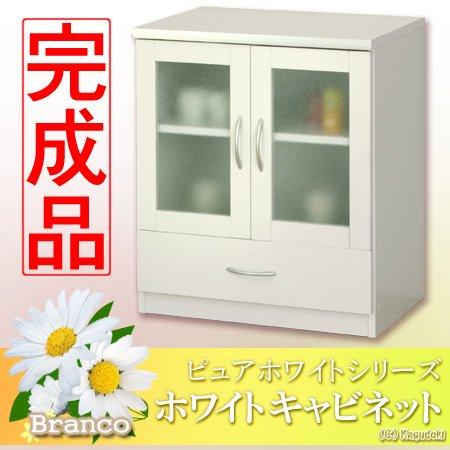 【代金引換不可】◆組み立て配送◆【完成品】ピュアホワイト [Branco(ブランコ)] キャビネット 幅60cm