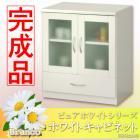 ◆組み立て配送◆【完成品】ピュアホワイト [Branco(ブランコ)] キャビネット 幅60cm