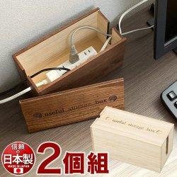 【代金引換不可】日本製 完成品 桐ケーブルボックス ミニ 2個セット 桐材の特性を生かした
