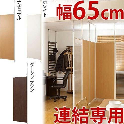 【代金引換不可】日本製 突っ張りパーテーションボード 連結パーツ用 幅65cm