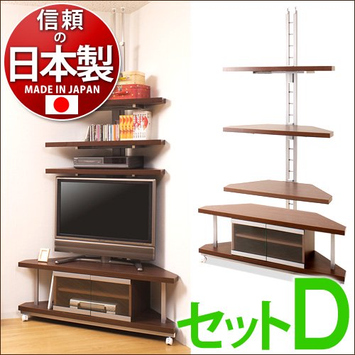 日本製 つっぱりコーナーラック 3段タイプ+コーナーテレビ台幅120cm セットD