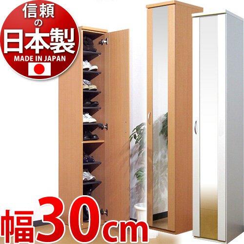 スリムシューズボックス 幅30cm ミラータイプ 靴箱 シューズラック 【代金引換不可】