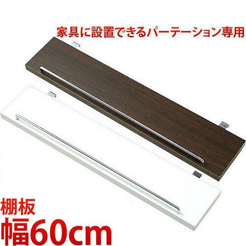 家具に設置できるパーテーション用棚板 60cm幅【代金引換不可】
