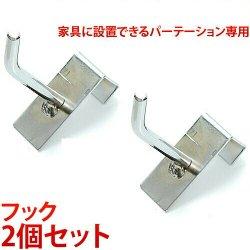 家具に設置できるパーテーション用 フック2個セット