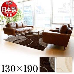 ビジャル カーペット 130×190 cm 日本製 絨毯 ラグ マット
