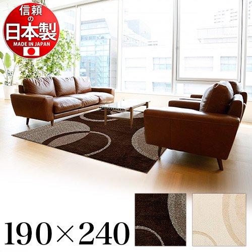 ビジャル カーペット 190×240 cm 日本製 絨毯 ラグ マット