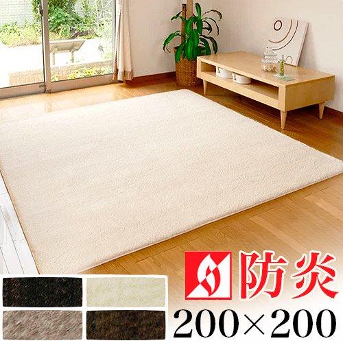 ムーア 丸巻 カーペット 200×200 cm  絨毯 ラグ マット