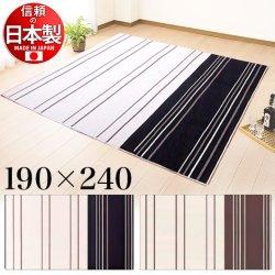 モダンライン カーペット 190×240 cm 防ダニ 抗菌加工 ラグ 日本製 絨毯 マット