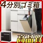 高品質4分別ゴミ箱 ダイニングダストボックス4D ホワイト ブラウン 収納家具のような台所用ごみ箱