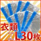衣類圧縮袋L 激安30枚セット