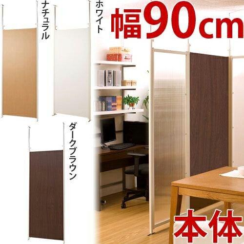 突っ張りパーテーションボード 本体用 幅90cm【代金引換不可】