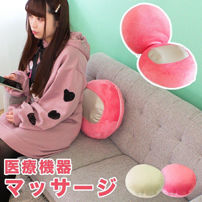 可愛い マッサージクッション [シフォン]CHIFFON マッサージャー コンパクト