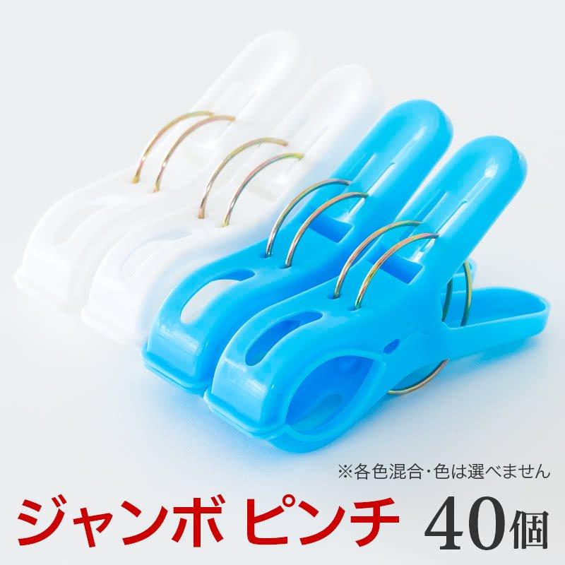 【代金引換不可】ジャンボピンチ 40個セット 洗濯バサミ