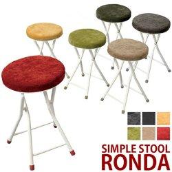 Ronda ロンダスツール 椅子 可愛い チェア おしゃれ 赤 黒 黄 グレー 緑 折り畳み