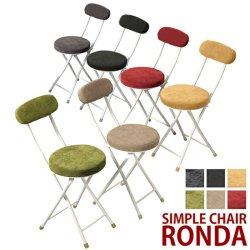 Ronda ロンダチェアー 折りたたみ 椅子 可愛い チェア 赤 黒 黄 グレー 緑 折り畳み