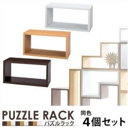 パズルラック ダイゾー ラージタイプ 同色4個セット