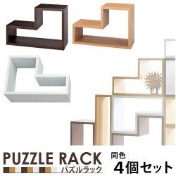 パズルラック アゴソー ステップタイプ 同色4個セット